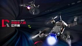 2017中國無人機公開賽將在深圳舉行
