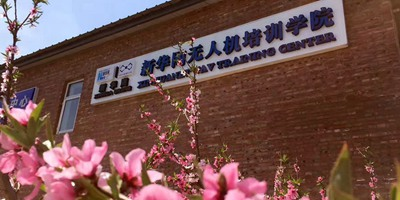 【瘋狂報名】新華網無人機培訓學院暑期班火熱招生中