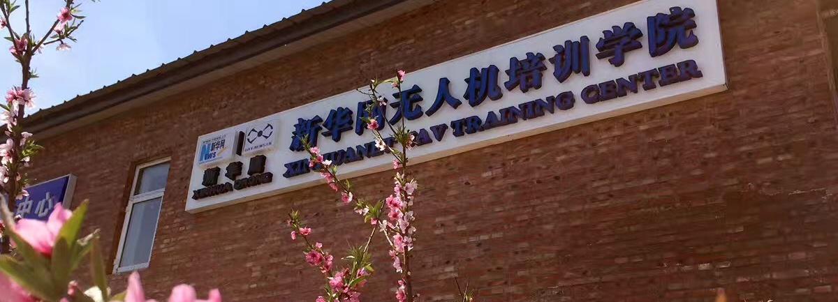 新華網無人機培訓學院火熱招生中