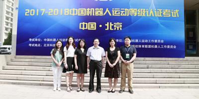 中國機器人運動等級認證考試北京站舉行