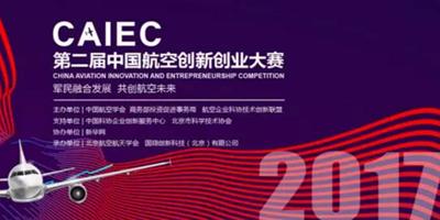 第二屆中國航空創新創業大賽全國30強項目名單公告