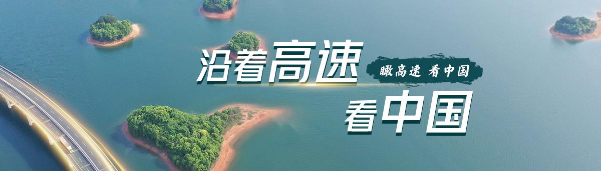 瞰高速看中國