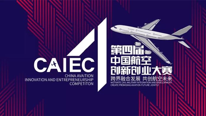 第四屆中國航空創新創業大賽等你來!