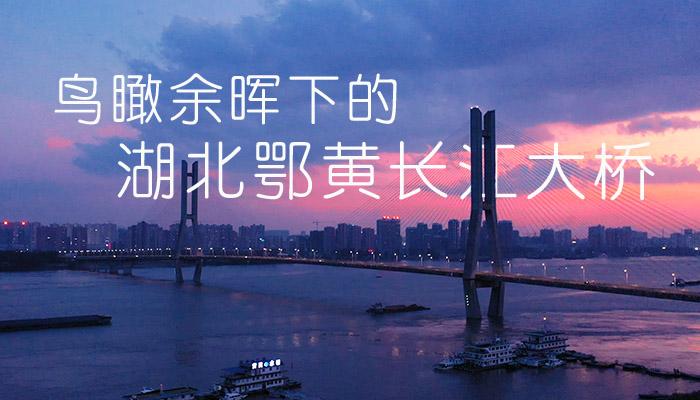 鳥瞰余暉下的湖北鄂黃長江大橋