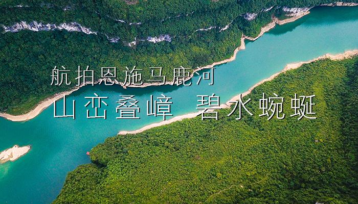 航拍恩施馬鹿河丨山巒疊嶂 碧水蜿蜒
