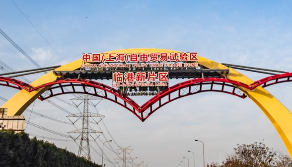 """【飛""""閱""""中國】在臨港,遇見未來"""