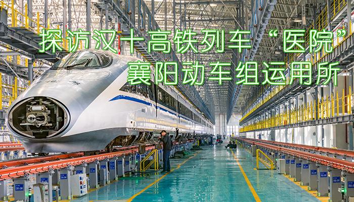 """探訪漢十高鐵列車""""醫院""""丨襄陽動車組運用所"""