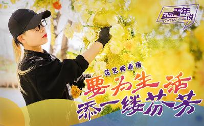 花藝師春雨:要為生活添一縷芬芳