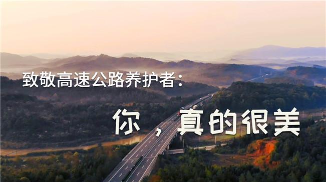 微視頻|致敬高速公路養護者:你,真的很美