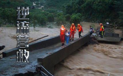 逆流營救:湖南省懷化洪江區消防官兵營救洪水被困群眾