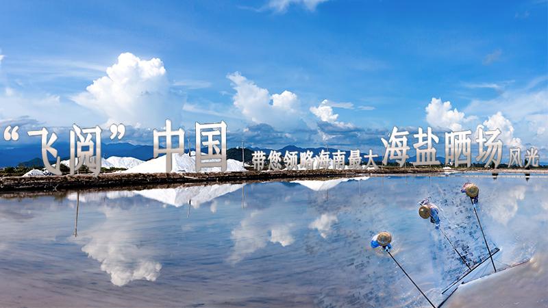 帶您領略海南最大海鹽曬場風光