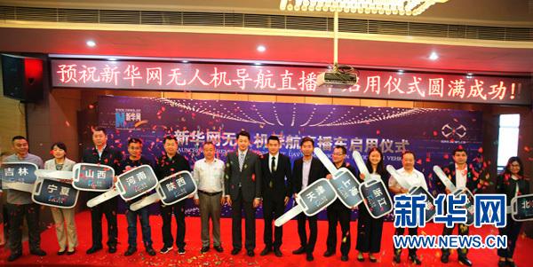 新華網第二批無人機導航直播車在武漢啟用