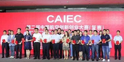第二屆中國航空創新創業大賽復賽成功舉辦