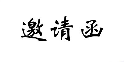 """新華無人機""""飛手社區""""入駐啟動暨簽約合作儀式邀請函"""