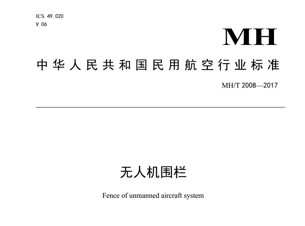 中國民用航空局頒布無人機圍欄