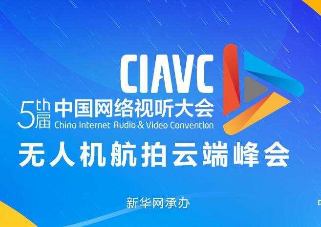"""第五屆中國網絡視聽大會""""無人機航拍雲端峰會""""將在成都舉辦"""