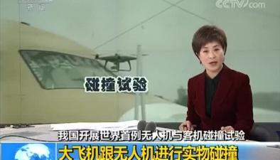 我國開展世界首例無人機與客機碰撞試驗