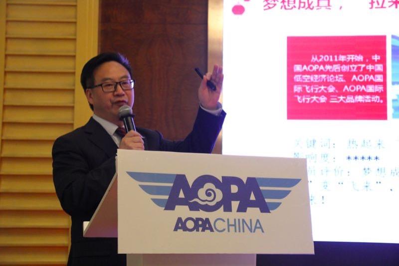 2017年度中國AOPA十件大事發布