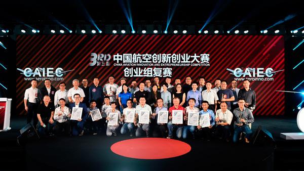 第三屆中國航空創新創業大賽創業組十強出爐